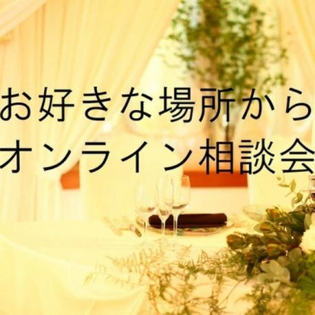 オーベルジュ オー・ミラドー:◇オンラインご相談会◇ご自宅・PCでお気軽に♪