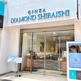 銀座ダイヤモンドシライシ:大分店