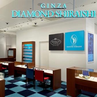銀座ダイヤモンドシライシ:アミュプラザ鹿児島店
