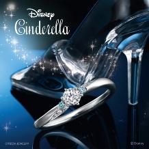 GRACIS(グラシス):【GRACIS】Disney シンデレラ~ブリリアント・マジック
