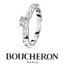 ANSHINDO BRIDAL(安心堂):BOUCHERON(ブシュロン)<クル ド パリ ソリテールリング>
