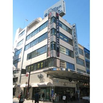 タカラ堂:静岡本店