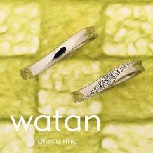 ELEGANCE(エレガンス):【watan-和鍛-】常葉 ときわ