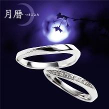 SANJI(サンジ)_月暦 【満月】 まんげつ <結婚指輪>人気ランキング No.1★
