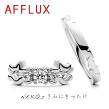 ジュエリーサカキ:【AFFLUX】N.E.K.O.2 「きみに首ったけ」