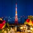 THE LANDMARK SQUARE TOKYO(ザ ランドマークスクエア トーキョー):【挙式体験&試食付】東京タワーを臨む3面窓の大パノラマを体感