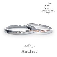 CENTRO FELICITA(セントロ フェリシタ):「シンプルでも個性的に」コンビネーション結婚指輪 アヌラール