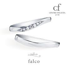 CENTRO FELICITA(セントロフェリシタ)_【2020イヤーモデル】翼のように美しいウェーブライン falco(ファルコ)