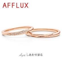 時計・宝石のマツムラ_【AFFLUX】あなたに似合う色は? ゆびわ言葉:しあわせ彩る Aya(アヤ)