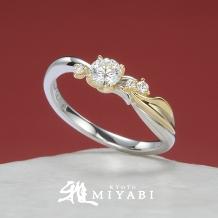雅 -miyabi-の婚約指輪&結婚指輪