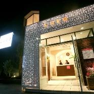 前橋文京店のメインイメージ1