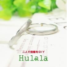 ATELIER Hu・lala_【二人で指輪をDIY】3時間で作れる手作りプラチナ鍛造指輪がペアで88,000円