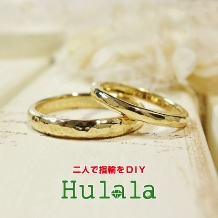 ATELIER Hu・lala_【二人で指輪をDIY】3時間で作れる手作りK18鍛造指輪がペアで88,000円~