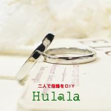 ATELIER Hu・lala_【二人で指輪をDIY】3時間で作れる手作りプラチナ鍛造指輪がペア88,000円~