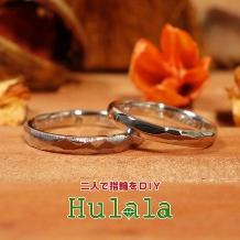 ATELIER Hu・lala_【一日一組限定!】その日に持ち帰れる手作りプラチナ鍛造指輪がペア88,000円~