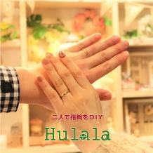 ATELIER Hu・lala:【二人で指輪をDIY】当日持ち帰り可能な鍛造マリッジリングがペア88,000円~