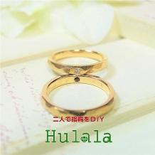 ATELIER Hu・lala:【二人で指輪をDIY】一日一組だけの貸切空間で創る結婚指輪がペア88,000円~