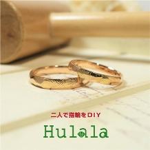 ATELIER Hu・lala:【二人で指輪をDIY】お互いの指紋を結婚指輪にスタンプ☆それは永遠の愛を誓うこと