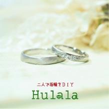 ATELIER Hu・lalaの婚約指輪&結婚指輪