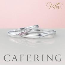 VEIL(ヴェール)_【VEIL結婚指輪人気No.2】カフェリング/希少なピンクダイヤモンドが美しい