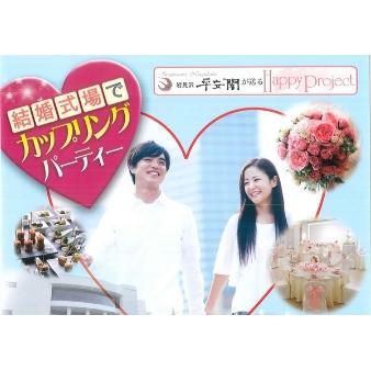 岩見沢平安閣:結婚式場でカップリングパーティー