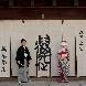 萬屋本店-KAMAKURA HASE est1806-:【GW限定】古都鎌倉で味わう無料試食付×全館見学フェア