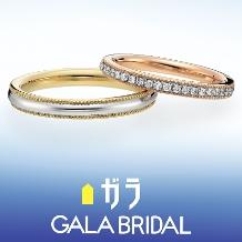 ガラ:ダイヤモンドの輝きにゴールドの華やかなミルグレインを添えて