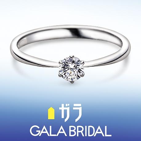 ガラ:永遠に愛され続けるデザイン!婚約指輪の王道に思いを込めて...