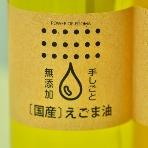 引き出物:日本エゴマの会・ふくしま