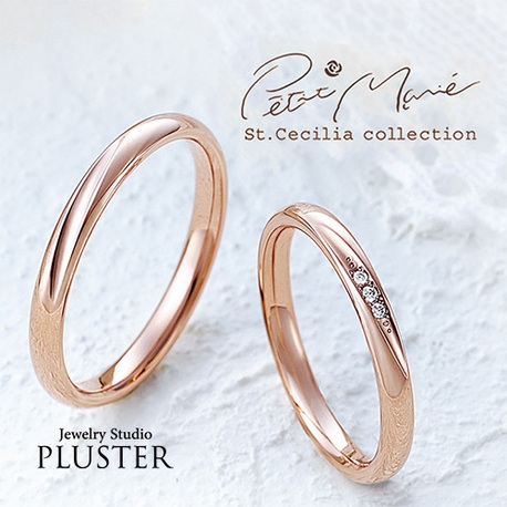 Jewelry Studio PLUSTER アミュプラザみやざき店:プチマリエ K18CPG PM-57・58 結婚指輪 (マリッジリング)