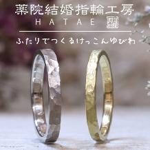 薬院結婚指輪工房 HATAE_【手づくりする結婚指輪】叩いて作る鍛造リング!槌目模様でふたりらしさを表現