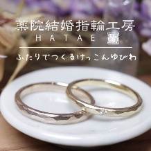 薬院結婚指輪工房 HATAE_【作ったその日にお持ち帰り】自分たちで作る結婚指輪!愛着がわくこと間違いない!
