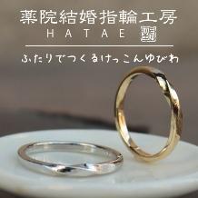 薬院結婚指輪工房 HATAE_【手作りした時間が宝もの】メビウスデザイン!結婚指輪はリーズナブルな手作りで