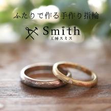 工房スミス_【手作り結婚指輪】K18甲丸槌目ダイヤ/K18WG甲丸槌目リング