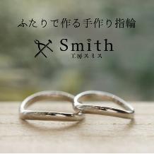 工房スミス_【手作り結婚指輪】Pt甲丸リング