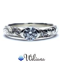 Weliana (ウェリアナ):ハワイアンエアルーム エンゲージメントリング ダイヤモンドライン Kanoa