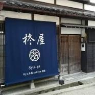 写真:SyuAddIctIon 別邸 柊屋