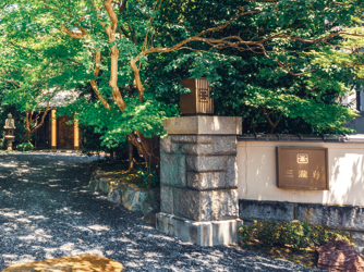 三瀧荘 外観画像2-2