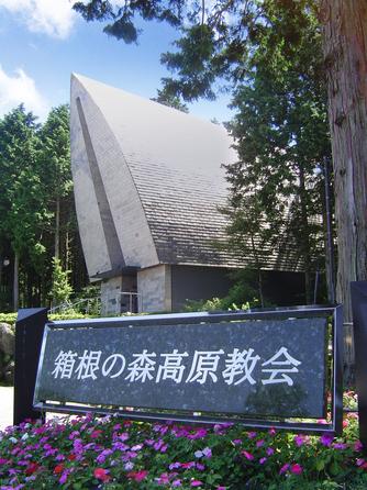 箱根の森高原教会・ホテルグリーンプラザ箱根 チャペル(箱根の森高原教会)画像1-1