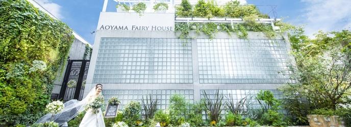 青山フェアリーハウス・セントフェアリーチャペル その他1画像2-1