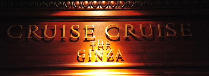 クルーズクルーズ THE GINZA その他画像1-1
