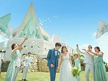 古宇利島 空と海の教会:挙式後には、海を一望する広大なガーデンでフラワーシャワーを