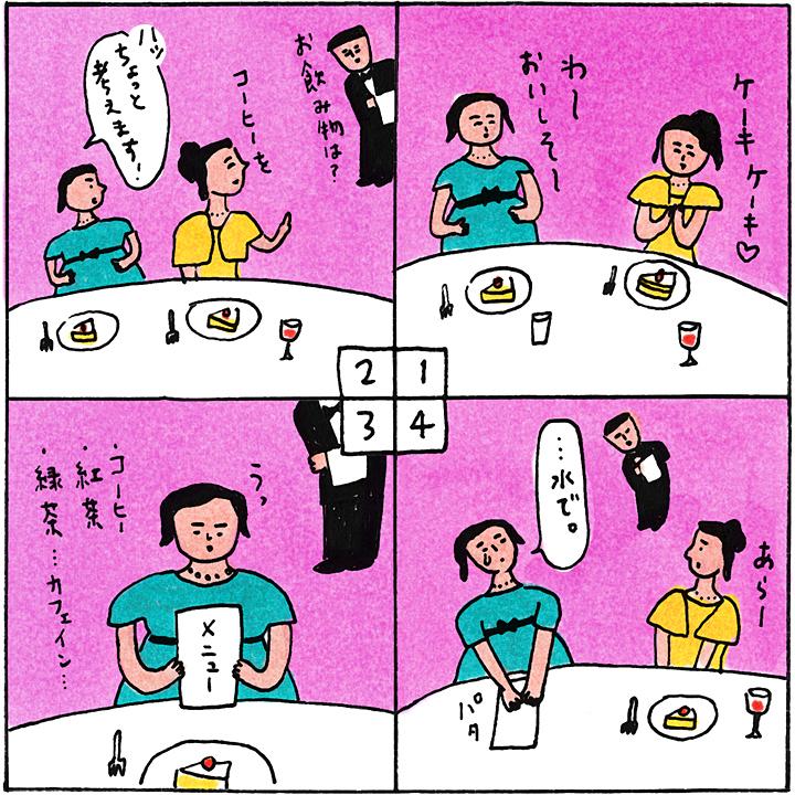 妊婦ゲストイラスト