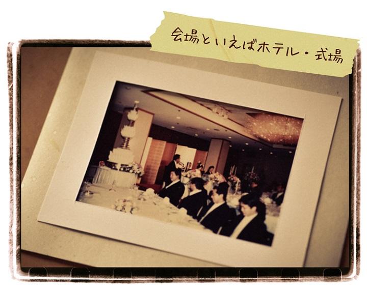 1986年当時の披露宴会場