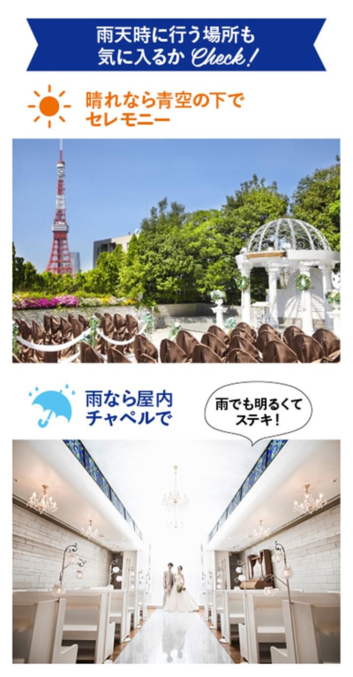 東京タワーのそばにあるガーデンチャペルと、雨天時場合に挙式を行う室内チャペル