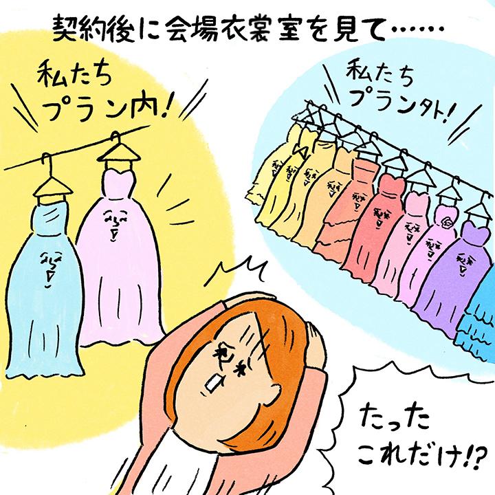 プラン内で選べる衣裳が少なくて困っている花嫁