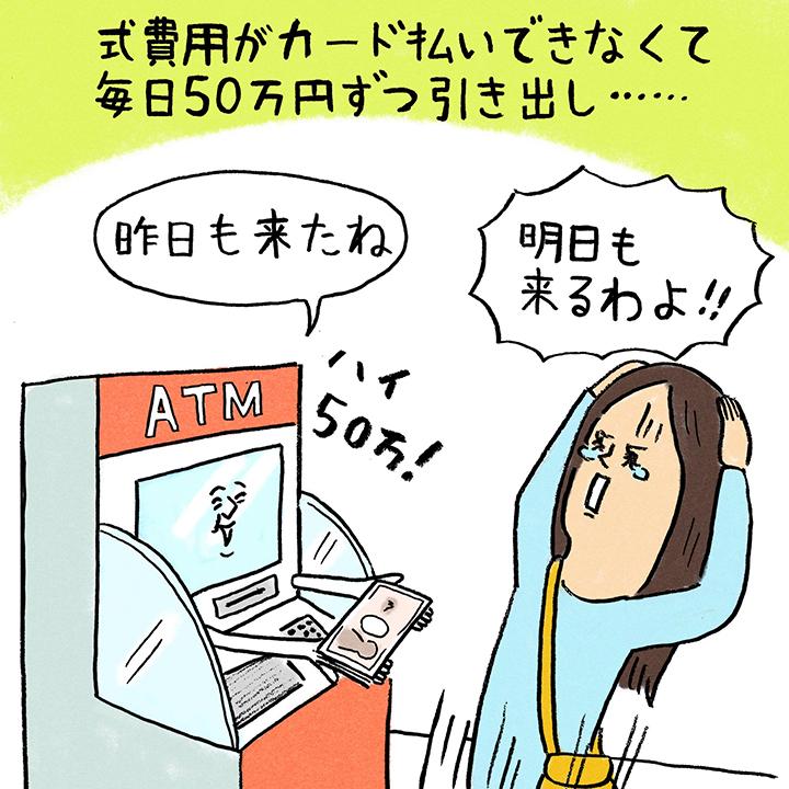 式費用がカード払いできなくて、銀行に通って少しずつお金を引き出す花嫁