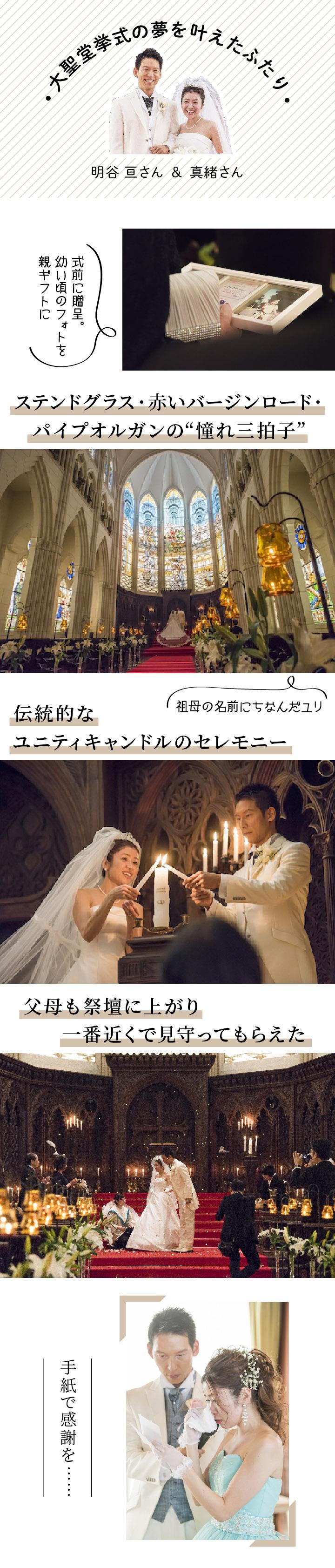 大聖堂でのトラディショナルな結婚式の実例