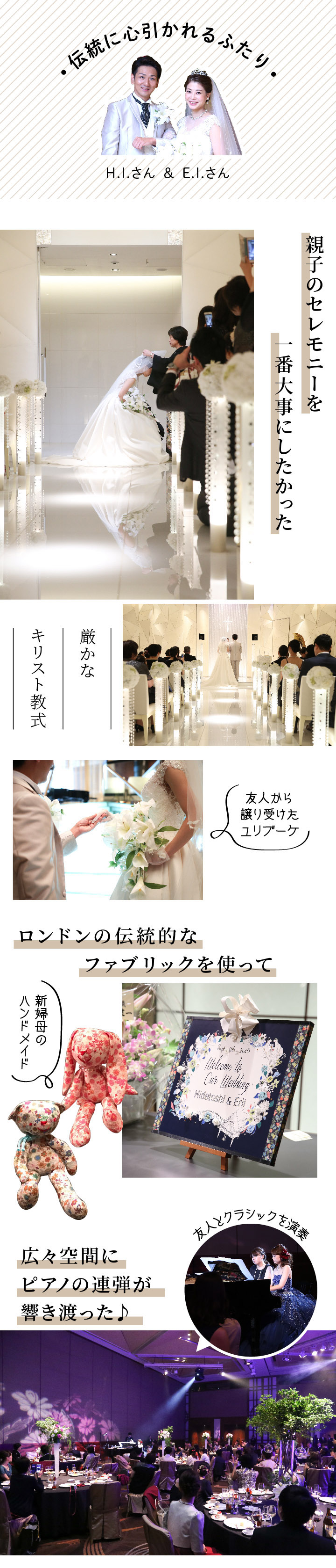ホテルでのトラディショナルな結婚式の実例