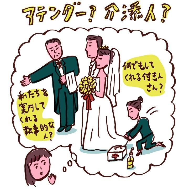 アテンダーと介添人を誤解した花嫁